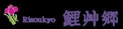 手づくり村 鯉艸郷(りそうきょう)